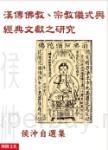 漢傳佛教、宗教儀式與經典文獻之研究:侯沖自選集