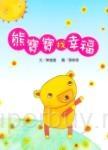 熊寶寶找幸福(書+CD)(中英對照)(精裝)
