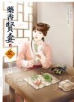 藥香賢妻 4