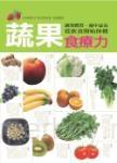 蔬果食療力:調理體質、補中益氣,從飲食開始保健