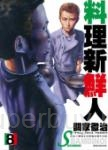 料理新鮮人SECONDO(08)