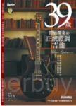 39歲開始彈奏的正統藍調吉他(附CD)