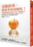 喜歡的事,就要拿來當飯吃!:日本財富傳道師教你找到自己的才能,擁抱樂富人生