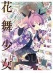 花舞少女(07)