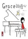 Grace說恆心(中文版)