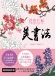 美書法:花花世界 All in Floral Cards