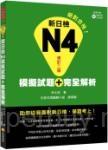新日檢N4模擬試題+完全解析 修訂二版(附聽解試題CD+MP3)