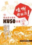 哇咧,瞎扯淡!:暴走百分百的KUSO漫畫