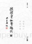 陳攖寧仙學隨談(貳):讀書雜記、?裳語道
