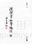 陳攖寧仙學隨談(壹):仙學雜談、仙道問答、養生閒談