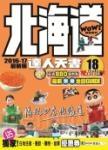 北海道達人天書2016-17(最新版)