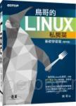 鳥哥的Linux私房菜:基礎學習篇(附DVD一片)(第四版)