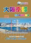 大阪京都關西廣域精品書(2016~17第11版)