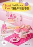Sweet Love!指吸快子的粉色系每日布作