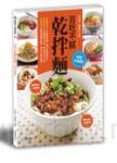 百吃不膩乾拌麵:最單純的人氣美食 最快速的小資美味[加料升級版](二版)