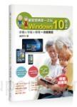銀髮爸媽第一次玩Windows 10就上手:手機╳平板╳筆電一次就搞定