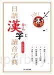袖珍精裝版 日語漢字讀音字典 附中日發聲MP3