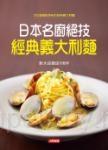 日本名廚絕技 經典義大利麵