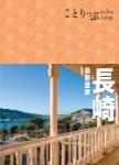 長崎 豪斯登堡小伴旅:co-Trip日本系列26