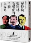 惡的出世學:希特勒、史達林、毛澤東的手腕與謀略