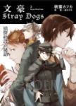 文豪Stray Dogs 3 偵探社設立祕話