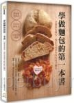 學做麵包的第一本書:12個基本做法,教你完成零失敗的歐日麵包