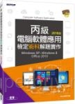 電腦軟體應用丙級檢定術科解題實作(105年啟用試題)(附DVD一片)
