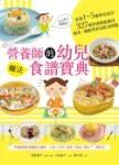 營養師的幼兒魔法食譜寶典:針對1~5歲幼兒設計,327道料理輕鬆解決偏食、過敏等常見飲食問題(附贈拉頁海報)
