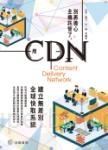 別再擔心主機託管了:用CDN建立無差別全球快取系統
