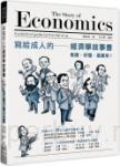 寫給成人的經濟學故事書:易讀,好懂,最實用!