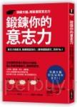 鍛鍊你的意志力:日本腦科學博士教你6大祕訣,隨心所欲改變自己,擺脫壞習慣
