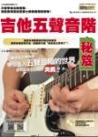 吉他五聲音階秘笈(附光碟)