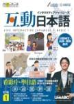互動日本語 初級1【書+1片電腦互動光碟(含課文朗讀MP3)+解答本】