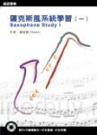 薩克斯風系統學習(一)第五版(附光碟)