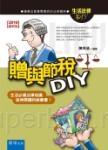 贈與節稅DIY(4版)