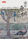 漫步原鄉:台灣第一家私人博物館創辦人.商人林清富的故事