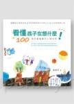 看懂孩子在想什麼!:100幅兒童繪畫的心理祕密