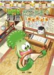 植物大戰殭屍:歷史漫畫9兩晉南北朝