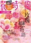 花時間10:玫瑰戀物語: 新鮮多彩花氣象‧永恆牽絆的愛&美
