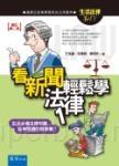 看新聞輕鬆學法律 1(2版)