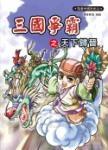 漫畫中國歷史12:三國爭霸之天下歸晉