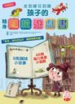 快樂探索/走到哪玩到哪:孩子的隨身邏輯遊戲書(內附48個腦力激盪小遊戲+9則趣味小故事)