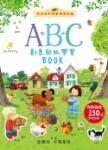 ABC創意貼紙學習BOOK:布先生的歡樂蘋果莊園