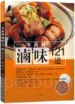 一本萬利滷味121道:祕傳獨門滷汁,應用滷味滷味菜餚、百變滷味、滷汁再利用、蘸醬泡菜…等致富滷味小吃(暢銷追加版)