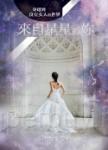 穿越到沒有女人的世界3:來自星星的妳(完)(附贈「百年傳情」留言明信片)