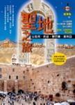 聖地之旅 以色列.約旦.黎巴嫩.敘利亞(最新版)