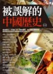 被誤解的中國歷史