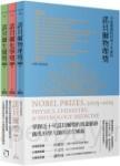 諾貝爾獎2005-2015 物理、化學、生醫(三冊套組)
