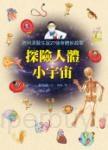 探險人體小宇宙:聽阿源醫生說27個身體妙故事