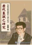歷代篡弒之研究:朱堅章教授逝世十周年紀念